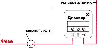 вторая схема диммера